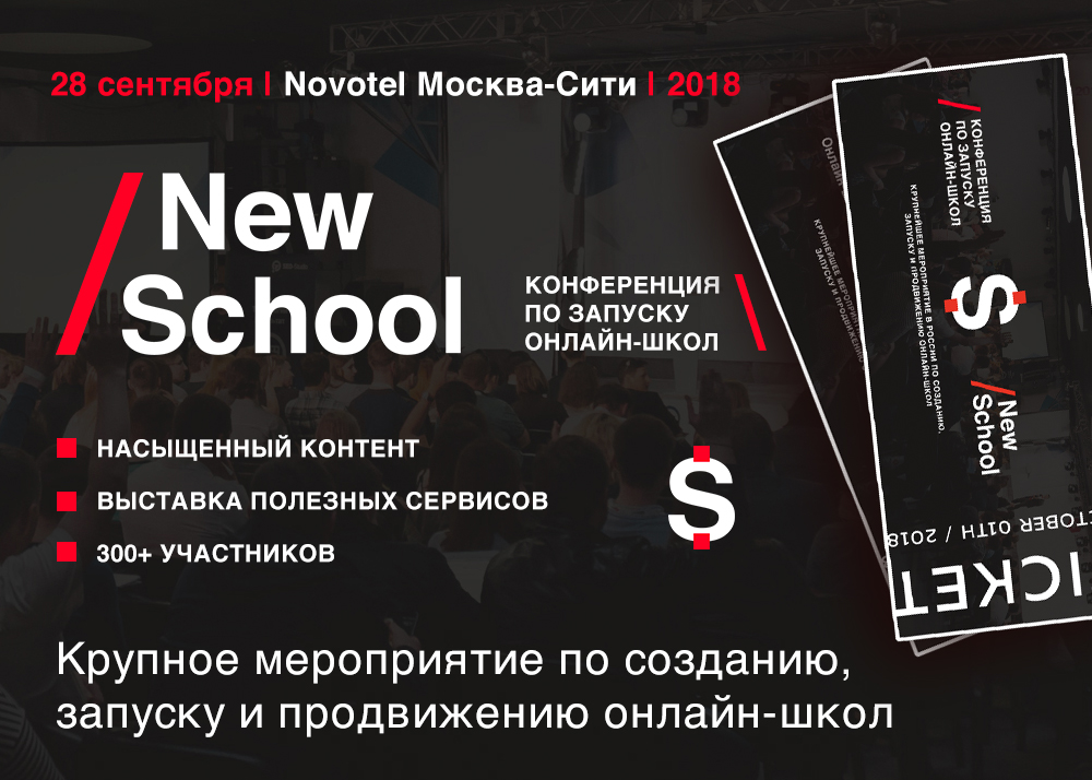 NewSchool