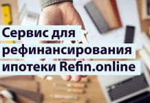 Refin.online