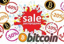 BTC sale