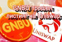 Токен управления GNBU прошел листинг на Uniswap