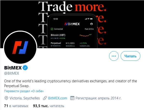 Бывший гендиректор BitMEX