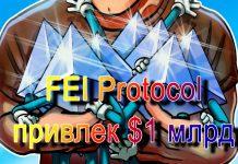 FeiProtocol