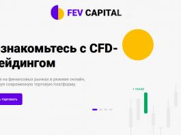 Fev Capital отзывы: надежный брокер или развод?