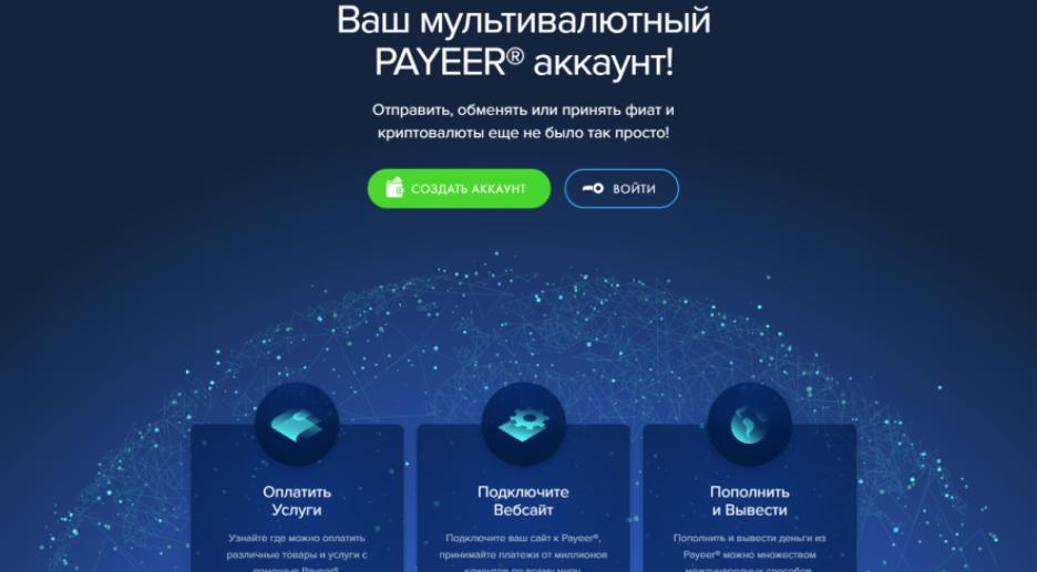 Электронные платежные системы c биткоином