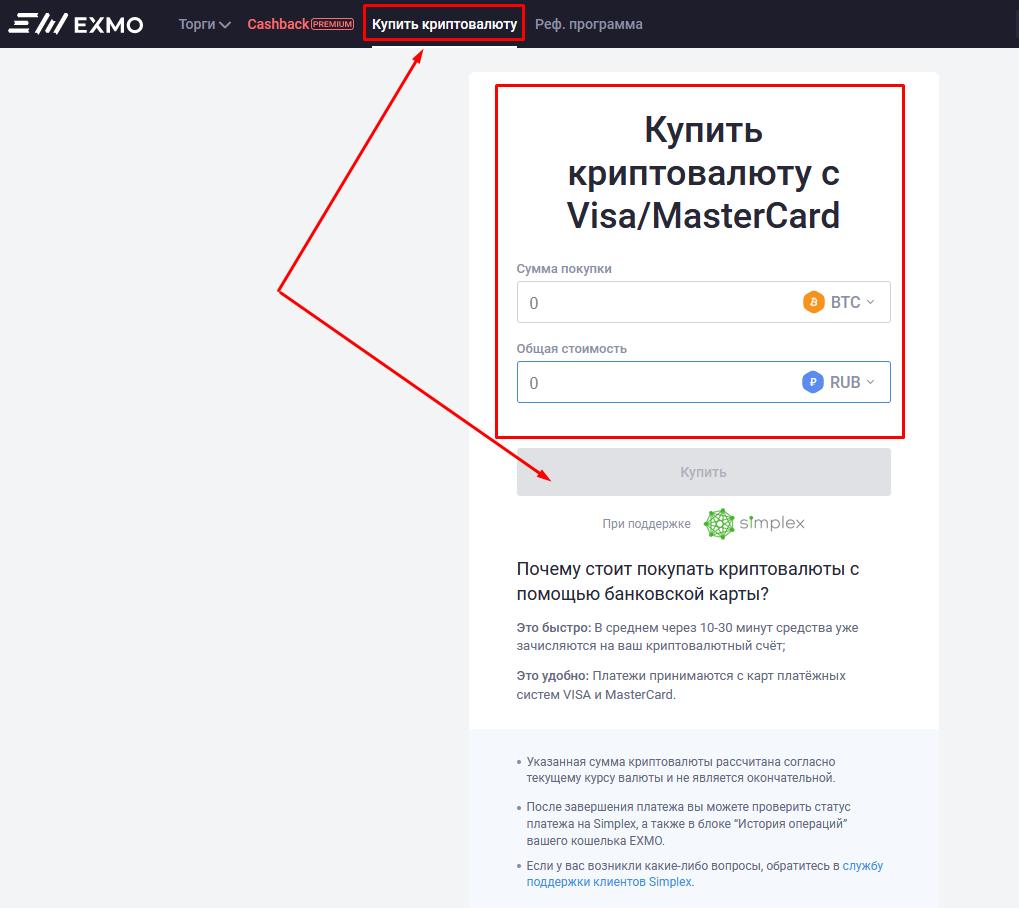 Процесс быстрой покупки криптовалюты на EXMO