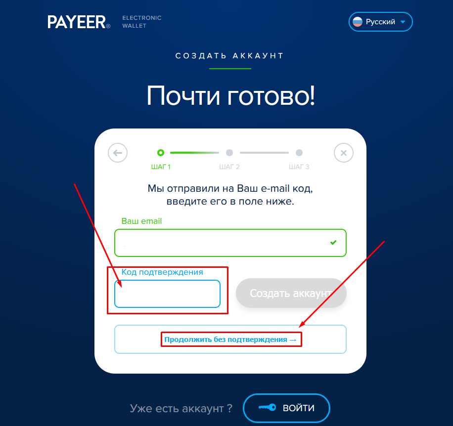 Биржа Payeer: создание аккаунта