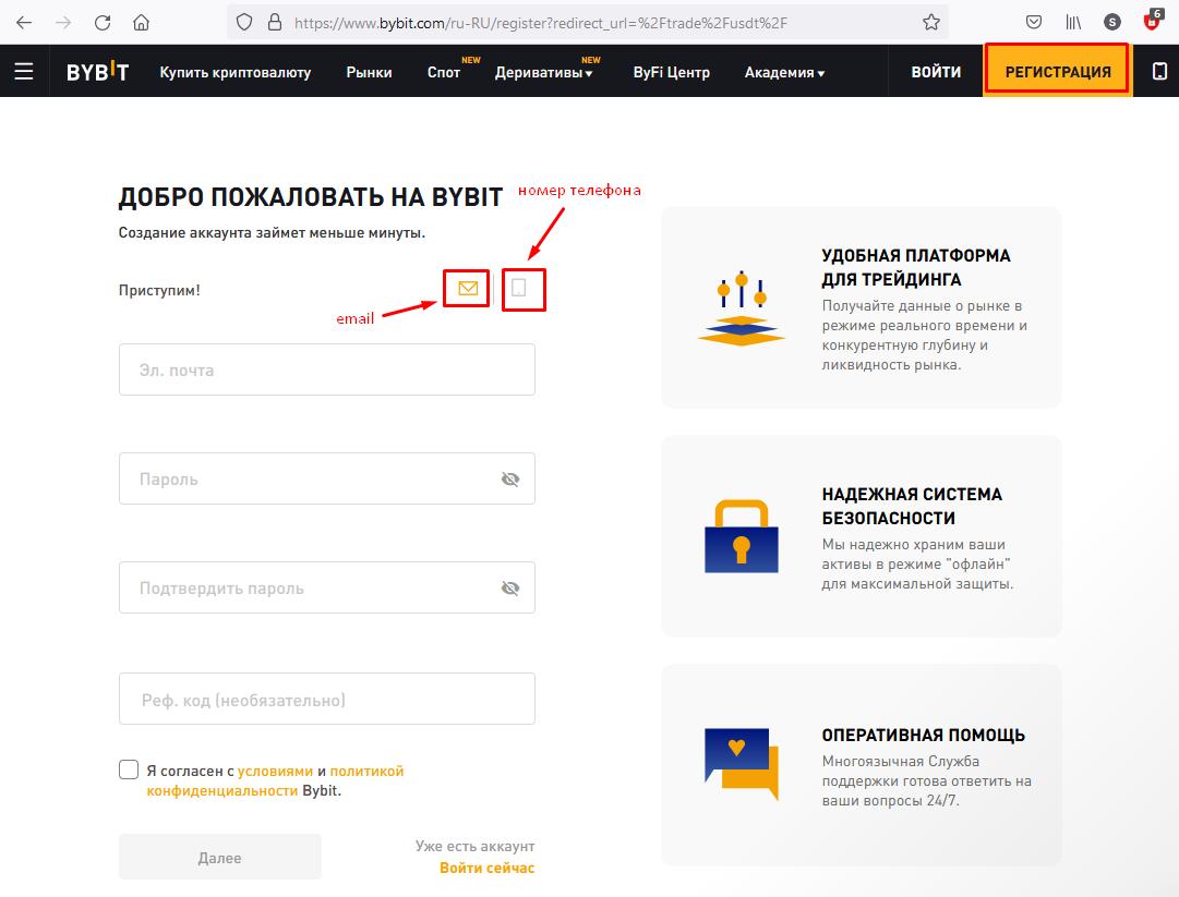 Биржа Bybit регистрация учетной записи